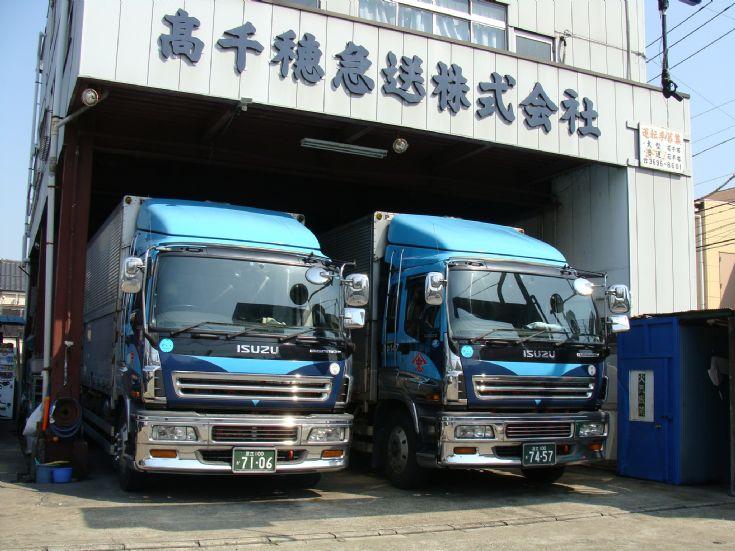 Isuzu Gigamax trucks, Tokyo